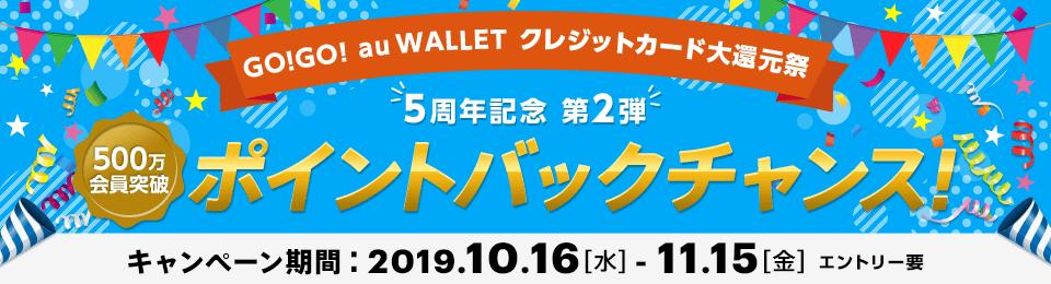 GO!GO!au WALLET クレジットカード大還元祭【第2弾】