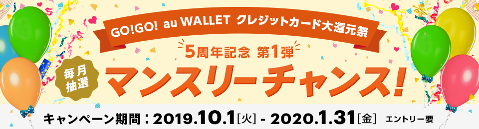 GO!GO!au WALLET クレジットカード大還元祭【第1弾】