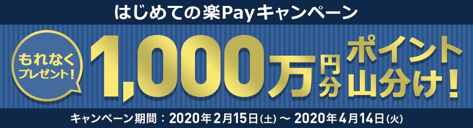 はじめての楽Payキャンペーン