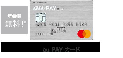 年会費無料!※ au WALLET クレジットカード