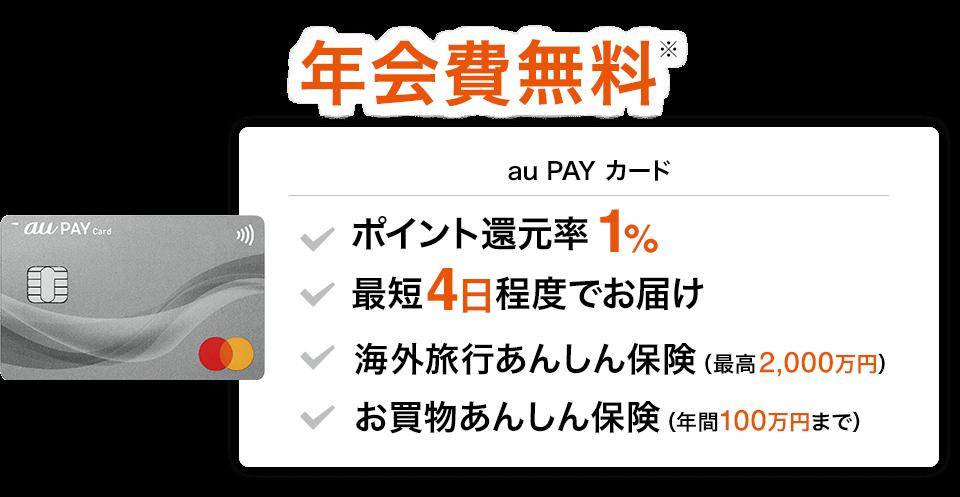 auユーザーなら年会費無料※ au WALLET クレジットカード
