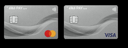 Pay クレジット カード au