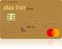 au WALLET クレジットカード ゴールド